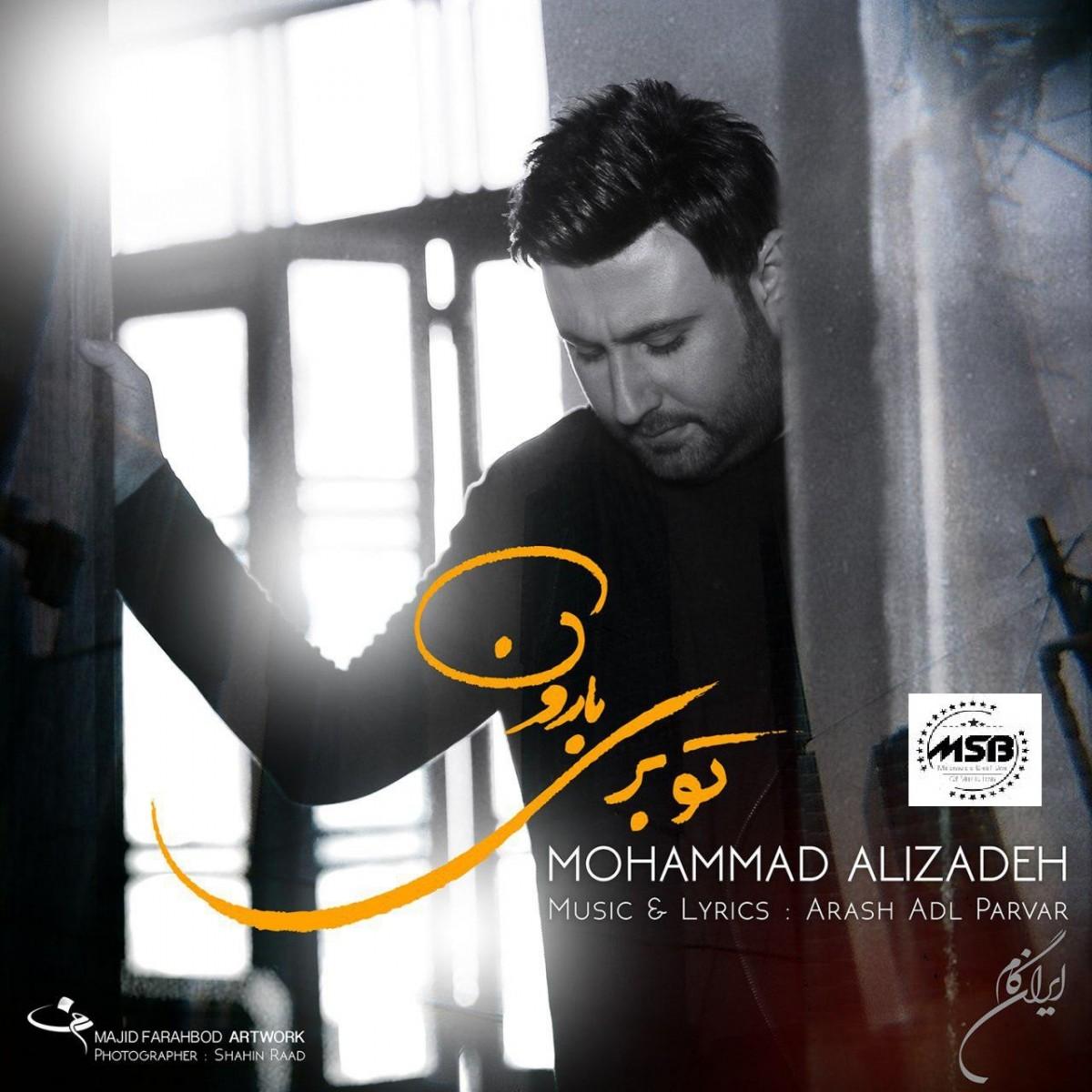 دانلود آهنگ محمد علیزاده بنام تو بری بارون