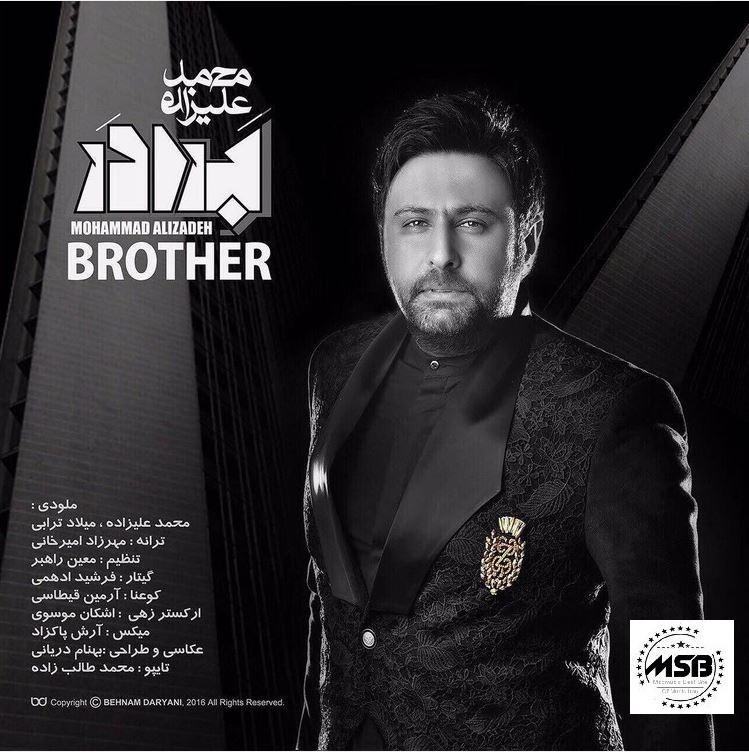 دانلود آهنگ محمد علیزاده بنام برادر