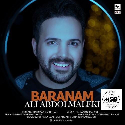 دانلود آهنگ علی عبدالمالکی بنام بارانم