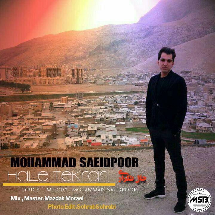 دانلود آهنگ محمد سعیدپور بنام حال تکراری