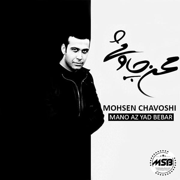 دانلود آلبوم محسن چاوشی بنام منو از یاد ببر