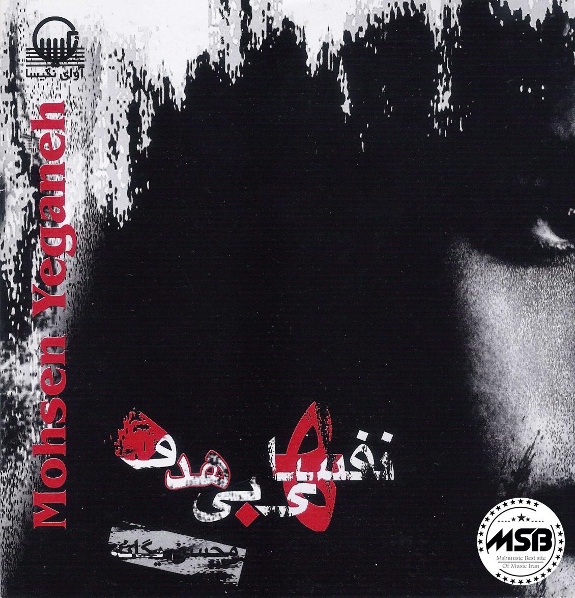دانلود آلبوم محسن یگانه بنام نفس های بی هدف