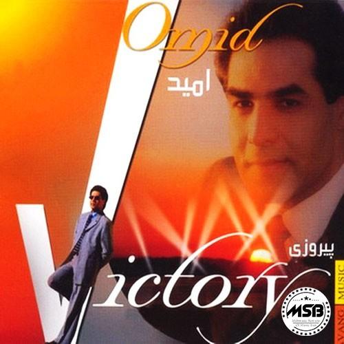 دانلود آلبوم امید بنام پیروزی