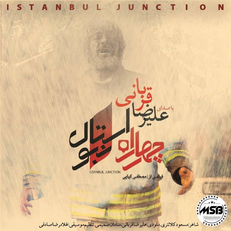 دانلود آهنگ علیرضا قربانی بنام چهار راه استانبول