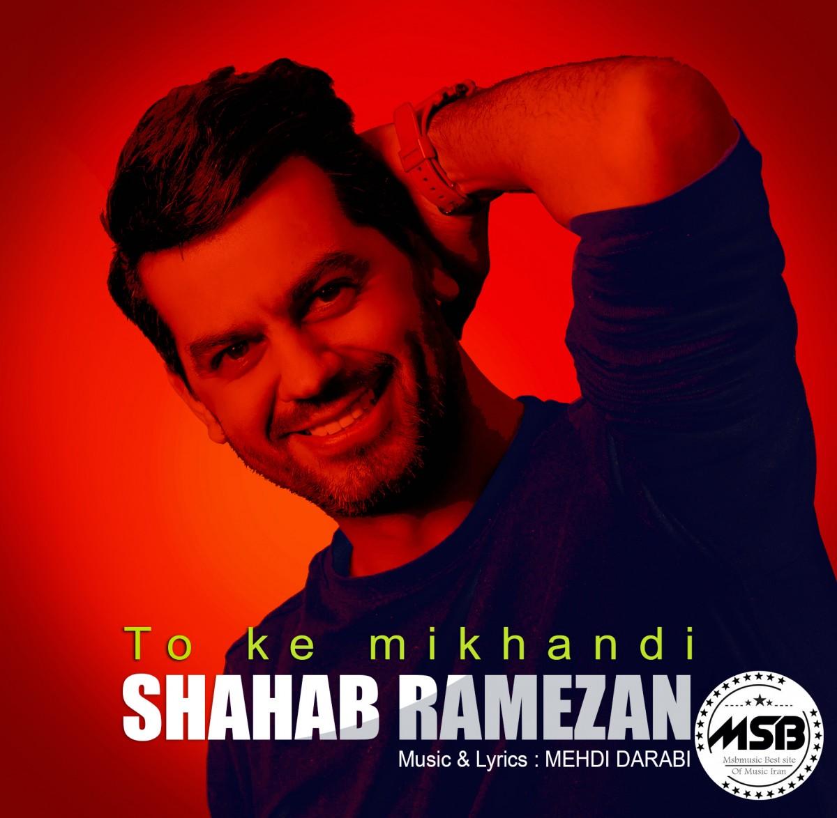 دانلود آهنگ شهاب رمضان بنام تو که میخندی