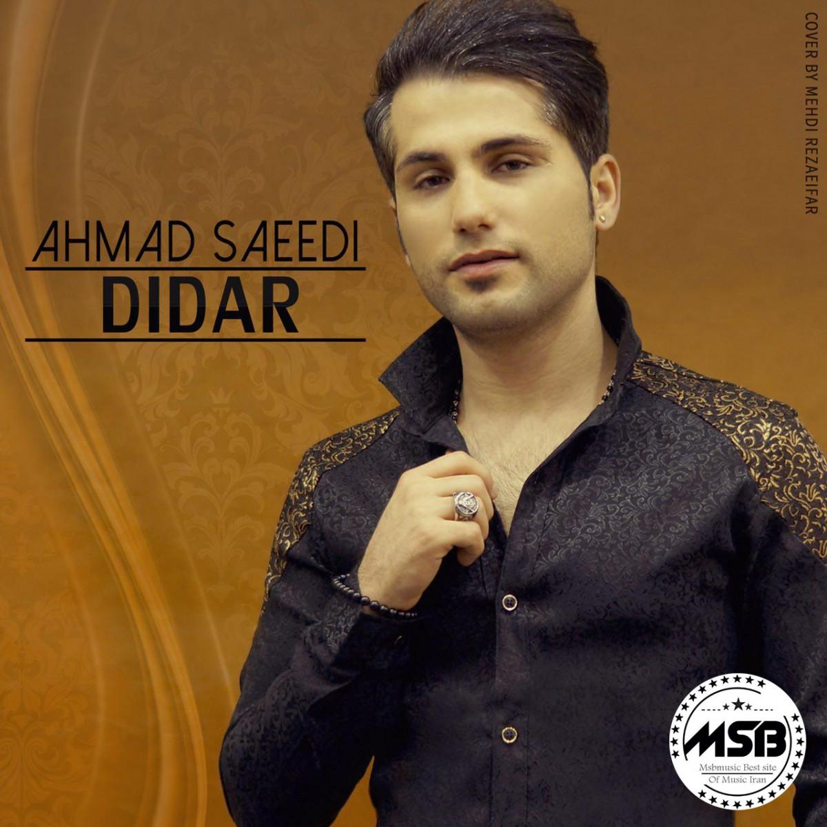 دانلود آهنگ احمد سعیدی بنام دیدار