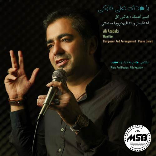 دانلود آهنگ علی اتابکی بنام هانی گل