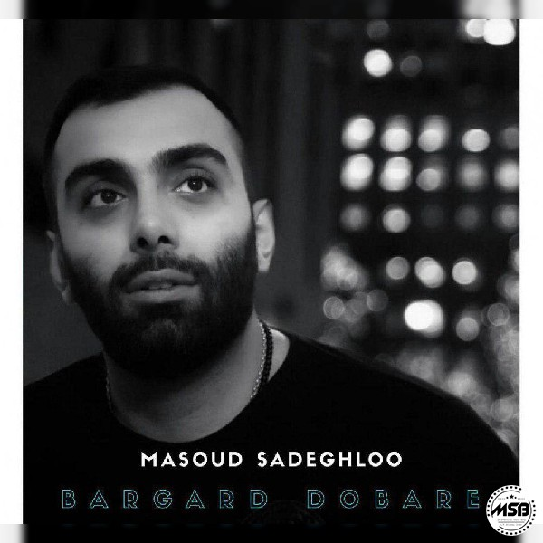 دانلود آهنگ مسعود صادقلو بنام برگرد دوباره