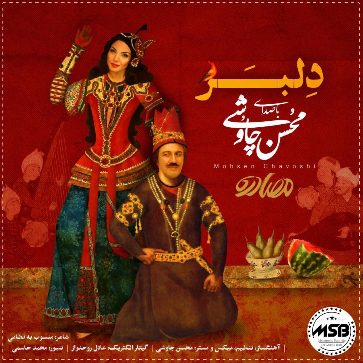 دانلود آهنگ محسن چاوشی بنام دلبر