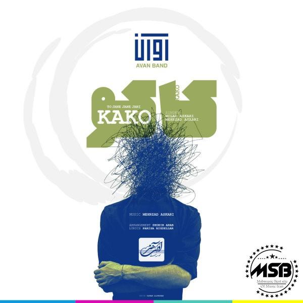 دانلود آهنگ آوان بند بنام کاکو