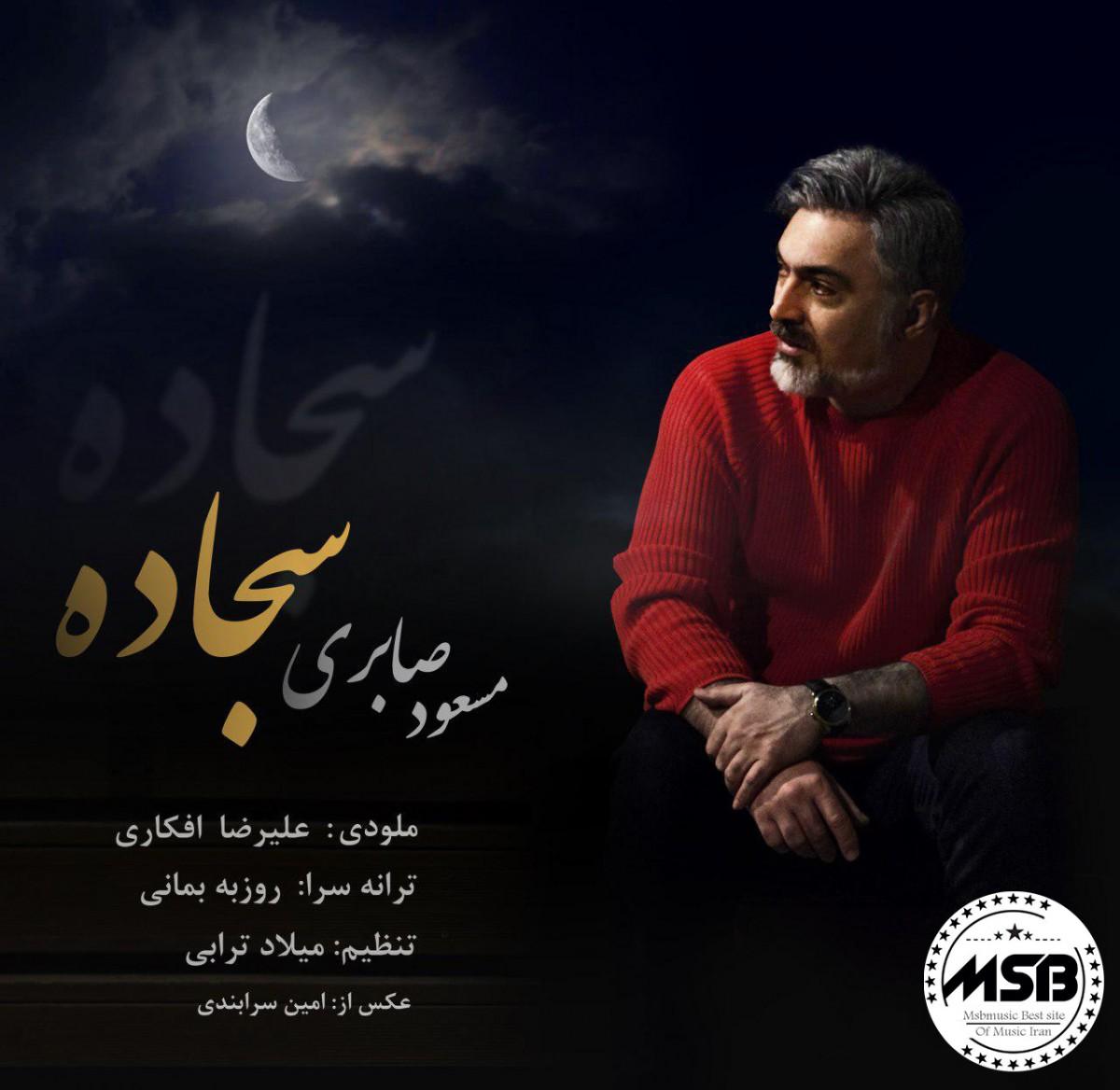 دانلود آهنگ مسعود صابری بنام سجاده