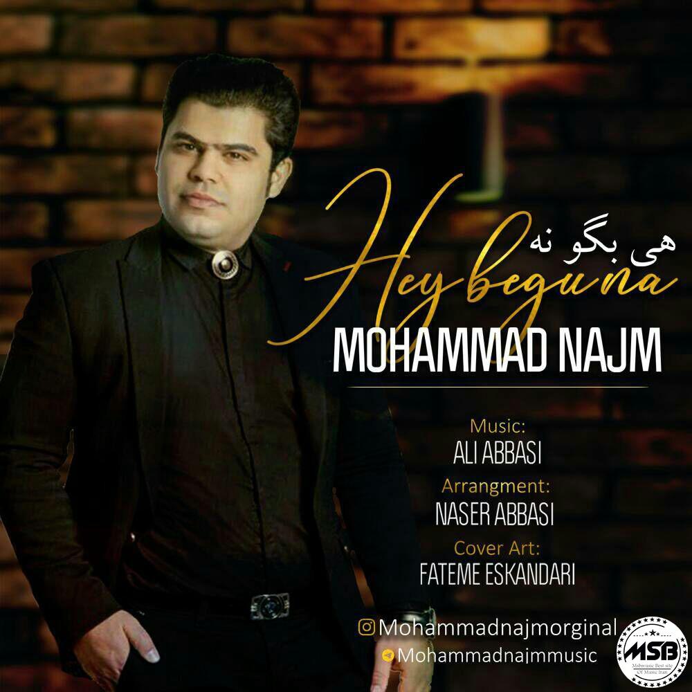 دانلود آهنگ محمد نجم بنام هی بگو نه