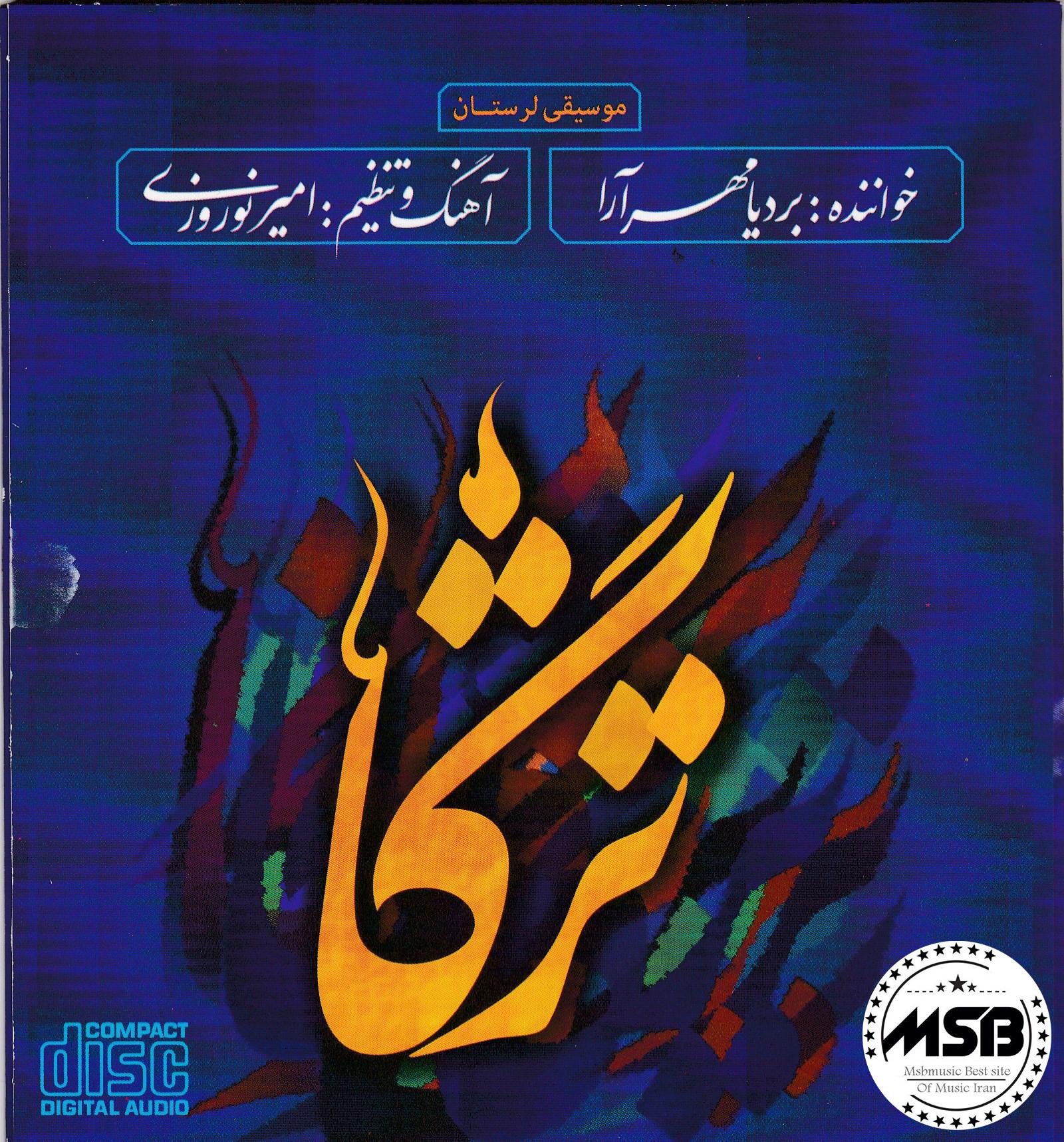دانلود آلبوم بردیا مهرآرا بنام تژگا