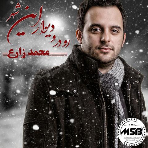 دانلود موزیک ویدیو محمد زارع بنام رو در و دیوار این شهر