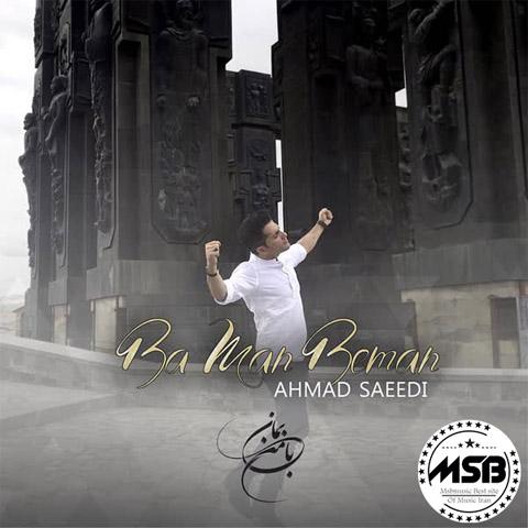 دانلود آهنگ احمد سعیدی بنام با من بمان