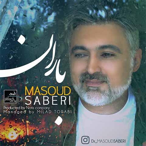 دانلود آهنگ مسعود صابری بنام بارون