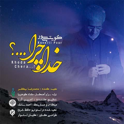 دانلود آهنگ غلام کویتی پور بنام خدا چرا