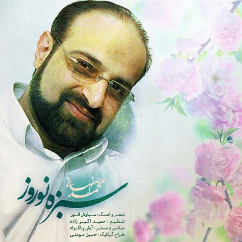 دانلود آهنگ محمد اصفهانی بنام سبزه نوروز