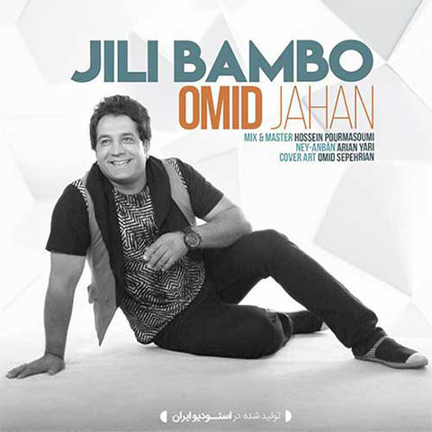 دانلود موزیک ویدیو امید جهان بنام جیلی بمبو