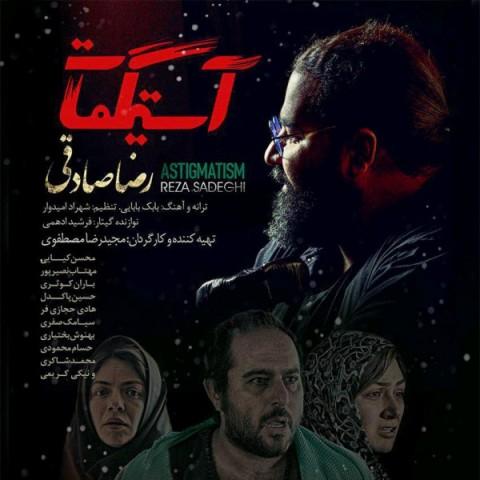دانلود موزیک ویدیو رضا صادقی بنام آستیگمات