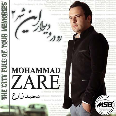دانلود آلبوم محمد زارع بنام رو درو دیوار این شهر۲
