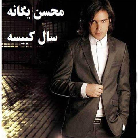 دانلود آلبوم محسن یگانه بنام سال کبیسه