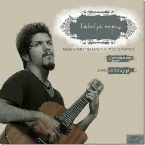 دانلود آلبوم مجید خراطها بنام آواره