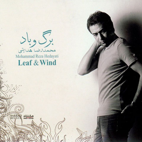 دانلود آلبوم محمدرضا هدایتی بنام برگ و باد