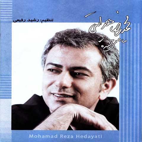 دانلود آلبوم محمدرضا هدایتی بنام ماه میخنده