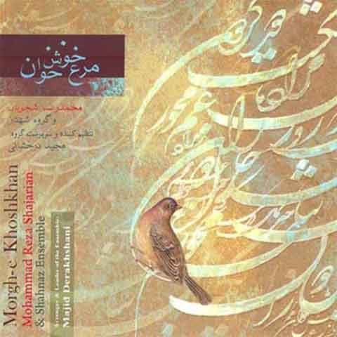 دانلود آلبوم محمدرضا شجریان بنام مرغ خوشخوان