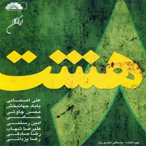 دانلود آهنگ محسن چاوشی بنام کاشکی