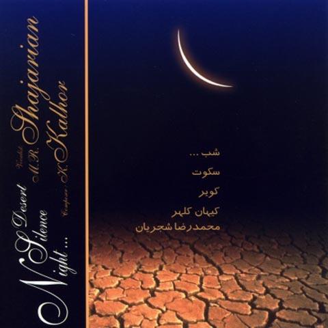 دانلود آهنگ بیکلام محمدرضا شجریان بنام شب کویر