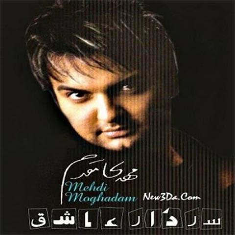 دانلود آلبوم مهدی مقدم بنام سردار عاشق