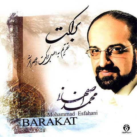 دانلود آهنگ محمد اصفهانی بنام شب تار