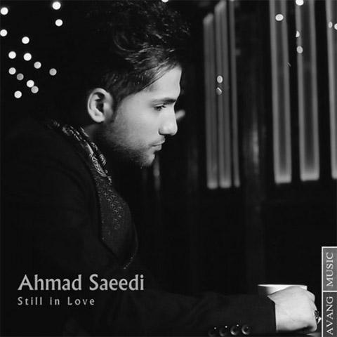 دانلود آهنگ احمد سعیدی بنام هنوزم عاشقم