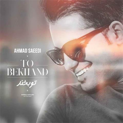دانلود آهنگ احمد سعیدی بنام تو بخند