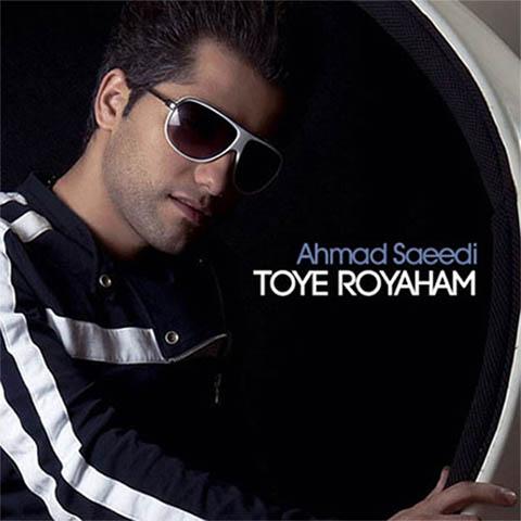 دانلود آهنگ احمد سعیدی بنام توی رویاهام