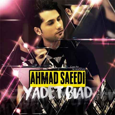 دانلود آهنگ احمد سعیدی بنام یادت بیاد