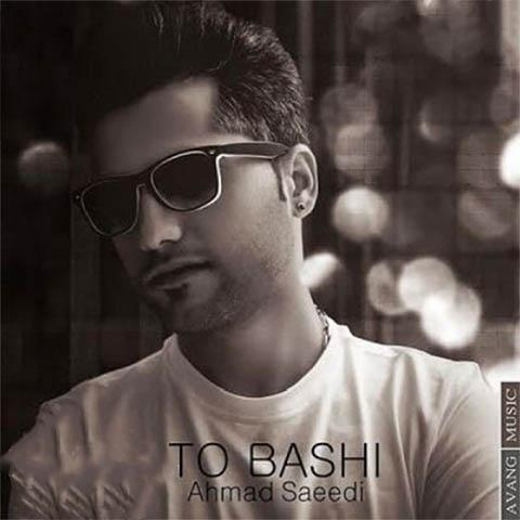 دانلود آهنگ احمد سعیدی بنام تو باشی