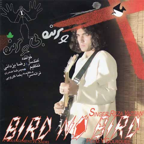 دانلود آلبوم رضا یزدانی بنام پرنده بی پرنده