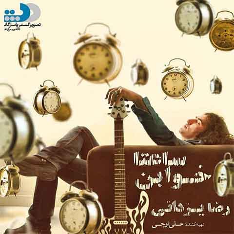 دانلود آلبوم رضا یزدانی بنام ساعتا خوابن