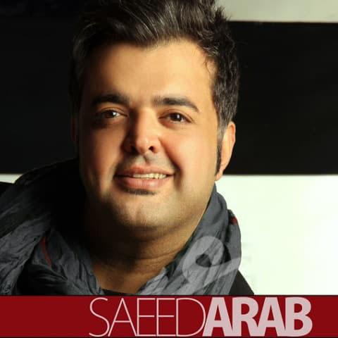 دانلود آهنگ سعید عرب بنام آرامش