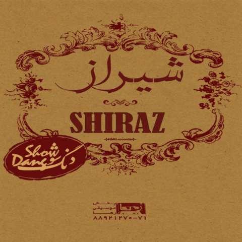دانلود آلبوم دنگ شو بنام شیراز ۴۰ساله