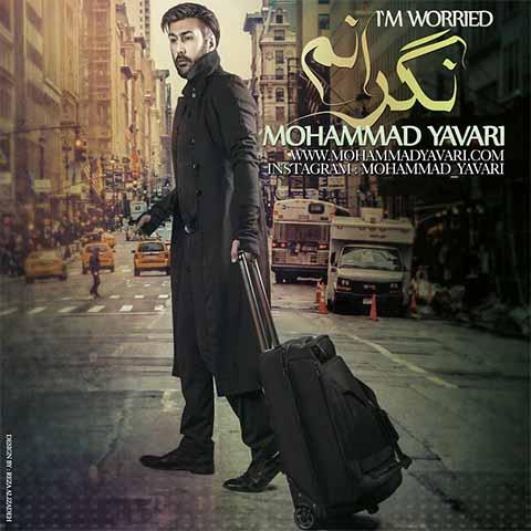 دانلود آلبوم محمد یاوری بنام نگرانم