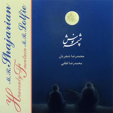 دانلود آهنگ محمدرضا شجریان بنام قدیمی نوا