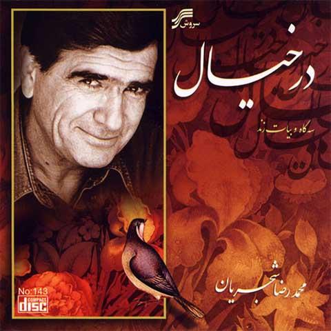 دانلود آهنگ بیکلام محمدرضا شجریان بنام چهار مضراب نغمه