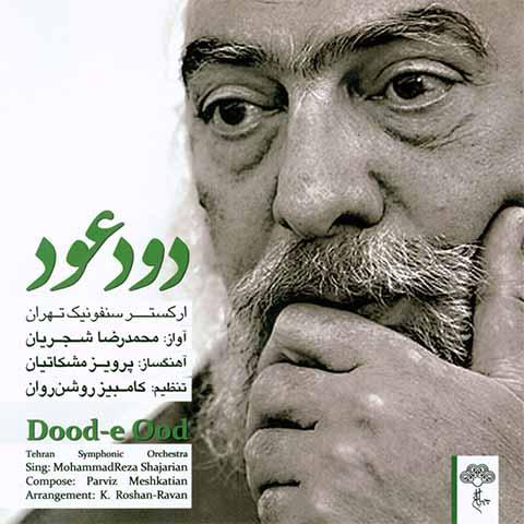 دانلود آهنگ بیکلام محمدرضا شجریان بنام پیش درامد دود عود