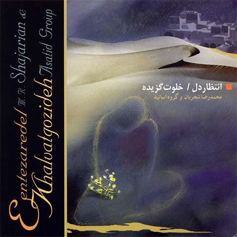 دانلود آهنگ محمدرضا شجریان بنام خانه ی خمار