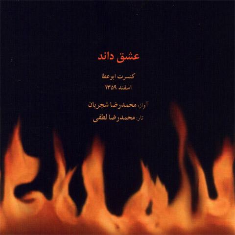 دانلود آلبوم محمدرضا شجریان بنام عشق داند