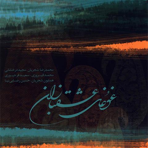 دانلود آهنگ محمدرضا شجریان بنام آواز بر قطعه ی دیدار